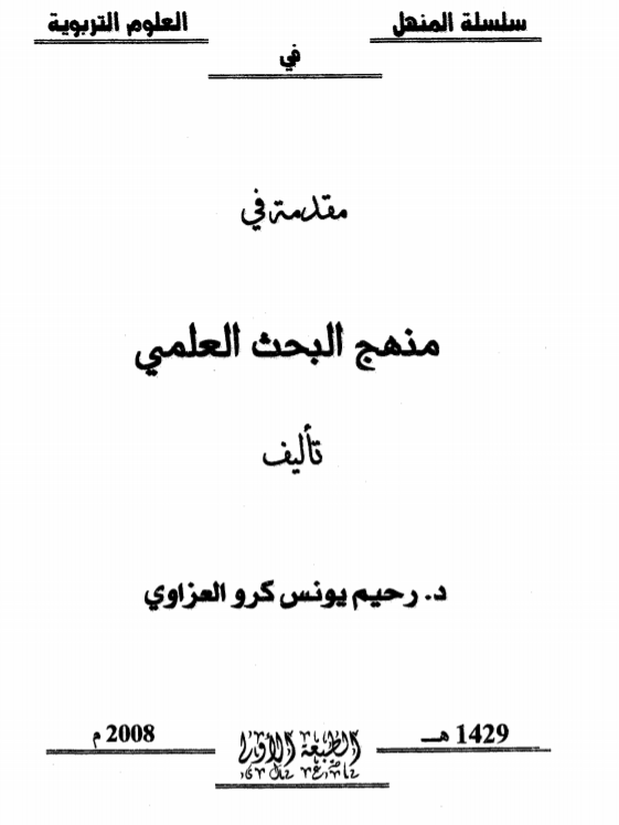 منهج البحث العلمي
